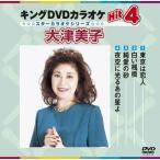 キングDVDカラオケHit4 大津美子/カラオケ[DVD]【返品種別A】