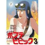ポプテピピック vol.3(Blu-ray)/アニメーション[Blu-ray]【返品種別A】