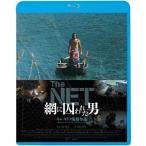 THE NET 網に囚われた男/リュ・スンボム[Blu-ray]【返品種別A】