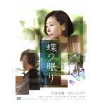 蝶の眠り/中山美穂,キム・ジェウク[DVD]【返品種別A】画像