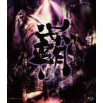 覇道征舞  Blu-ray