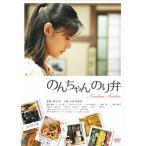 のんちゃんのり弁/小西真奈美[DVD]【返品種別A】
