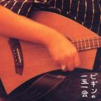 ビギンの一五一会/BEGIN[CD]【返品種別A】