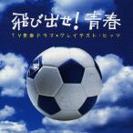 飛び出せ!青春〜TV青春ドラマ★グレイテスト・ヒッツ〜/オムニバス[CD]【返品種別A】