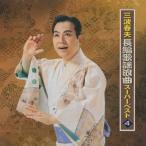 三波春夫 長編歌謡浪曲 スーパーベスト4/三波春夫[CD]【返品種別A】