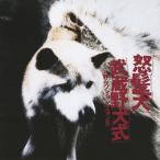 武蔵野犬式/怒髪天[CD]【返品種別A】