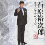 オリジナル・ベスト40/石原裕次郎[CD]【返品種別A】