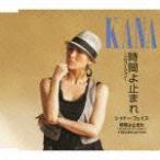 時間よ止まれ〜ソロバージョン〜/KANA[CD]【返品種別A】
