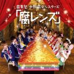『腐レンズ』/腐男塾・中野腐女シスターズ[CD]通常盤【返品種別A】