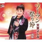 ソーラン祭り節/天童よしみ[CD]【返品種別A】