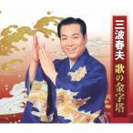 歌の金字塔/三波春夫[CD]【返品種別A】
