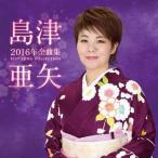 島津亜矢2016年全曲集/島津亜矢[CD]【返品種別A】