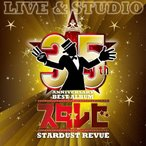 35th Anniversary BEST ALBUM「スタ☆レビ」-LIVE & STUDIO-/STARDUST REVUE[CD]通常盤【返品種別A】