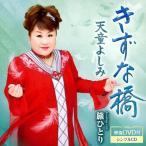 きずな橋(DVD付)/天童よしみ[CD+DVD]【返品種別A】