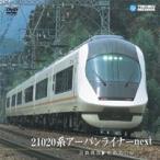 21020系アーバンライナーnext(難波〜名古屋)/鉄道[DVD]【返品種別A】