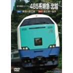 485系特急 北越(新潟〜金沢)/鉄道[DVD]【返品種別A】