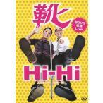 靴/Hi-Hi[DVD]【返品種別A】