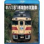 旧国鉄形車両集 キハ181系特急形気動車/鉄道[Blu-ray]【返品種別A】