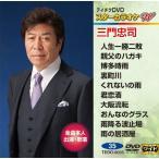 テイチクDVDカラオケ スターカラオケW(35) 三門忠司/カラオケ[DVD]【返品種別A】