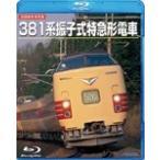 〈旧国鉄形車両集〉381系振子式特急形電車/鉄道[Blu-ray]【返品種別A】