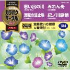 テイチクDVDカラオケ カラオケサークルW ベスト4/カラオケ[DVD]【返品種別A】