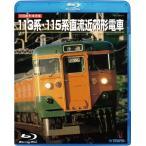 <旧国鉄形車両集>113系・115系直流近郊形電車/鉄道[Blu-ray]【返品種別A】