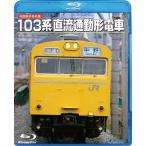 <旧国鉄形車両集>103系直流通勤形電車/鉄道[Blu-ray]【返品種別A】
