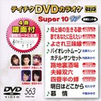 テイチクDVDカラオケ スーパー10W(563)/カラオケ[DVD]【返品種別A】
