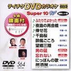 テイチクDVDカラオケ スーパー10W(564)/カラオケ[DVD]【返品種別A】