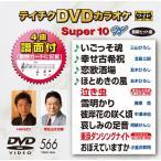 テイチクDVDカラオケ スーパー10W(566)/カラオケ[DVD]【返品種別A】
