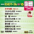 テイチクDVDカラオケ 超厳選 カラオケサークル W ベスト10(144)/カラオケ[DVD]【返品種別A】