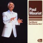 エーゲ海の真珠〜ポール・モーリア・ベスト・セレクション/ポール・モーリア[CD]【返品種別A】