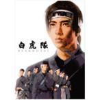 白虎隊 DVD-BOX/山下智久[DVD]【返品種別A】