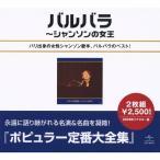 バルバラ全集〜シャンソンの女王/バルバラ[CD]【返品種別A】