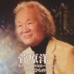 歌手生活50周年ベストアルバム -ひとひらの雪-/菅原洋一[CD]【返品種別A】