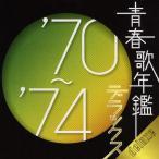 青春歌年鑑デラックス '70〜'74/オムニバス[CD]【返品種別A】