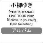 YUKI KOYANAGI LIVE TOUR 2012「Believe in yourself」 Best Selection/小柳ゆき[CD+DVD]【返品種別A】