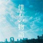 僕らの物語/GReeeeN[CD]通常盤【返品種別A】