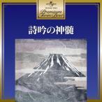 プレミアム・ツイン・ベスト 詩吟の神髄/オムニバス[CD]【返品種別A】
