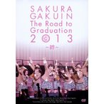 さくら学院 The Road to Graduation 2013 〜絆〜/さくら学院[DVD]【返品種別A】