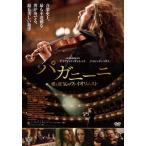 パガニーニ 愛と狂気のヴァイオリニスト(通常盤DVD)/デヴィッド・ギャレット[DVD]【返品種別A】