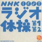 NHK�饸��������1����2(���ʴʰ��ݸ��ɡ�NHK����)/����[CD]�����'���A��