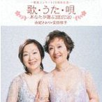 「歌・うた・唄」〜あなたが選ぶBEST20〜/由紀さおり,安田祥子[CD]【返品種別A】