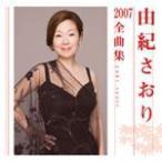 由紀さおり2007全曲集/由紀さおり[CD]【返品種別A】