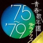 青春歌年鑑デラックス '75〜'79/オムニバス[CD]【返品種別A】