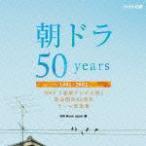 ī�ɥ�50years��NHK Ϣ³�ƥ�Ӿ��� ��������50��ǯ �ơ����ڽ��� 1961-2002/�ƥ�Ӽ����[CD]�����'���A��