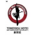 """30th ANNIVERSARY ANTHOLOGY I """"創世記""""/布袋寅泰[DVD]【返品種別A】"""