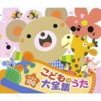 ベスト100 こどものうた大全集/童謡・唱歌[CD]【返品種別A】