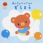 すくすく赤ちゃん あかちゃんのためのどうよう/童謡・唱歌[CD]【返品種別A】