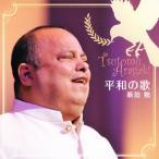 平和の歌/新垣勉[CD]【返品種別A】